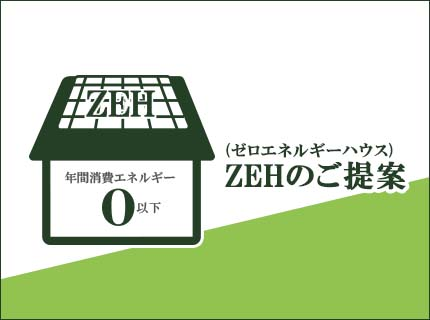 ゼロエネ・ZEH(ゼッチ)